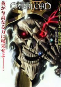 Overlord III ตอนที่ 1-13 ซับไทย [จบ]