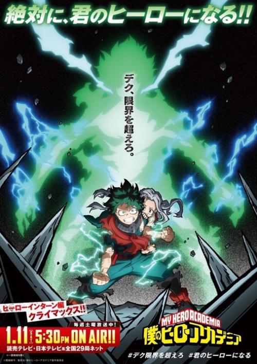 Boku no Hero Academia 4rd Season ตอนที่ 1-24 ซับไทย [จบ]