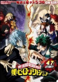 Boku no Hero Academia 3rd Season ตอนที่ 1-25 ซับไทย [จบ]